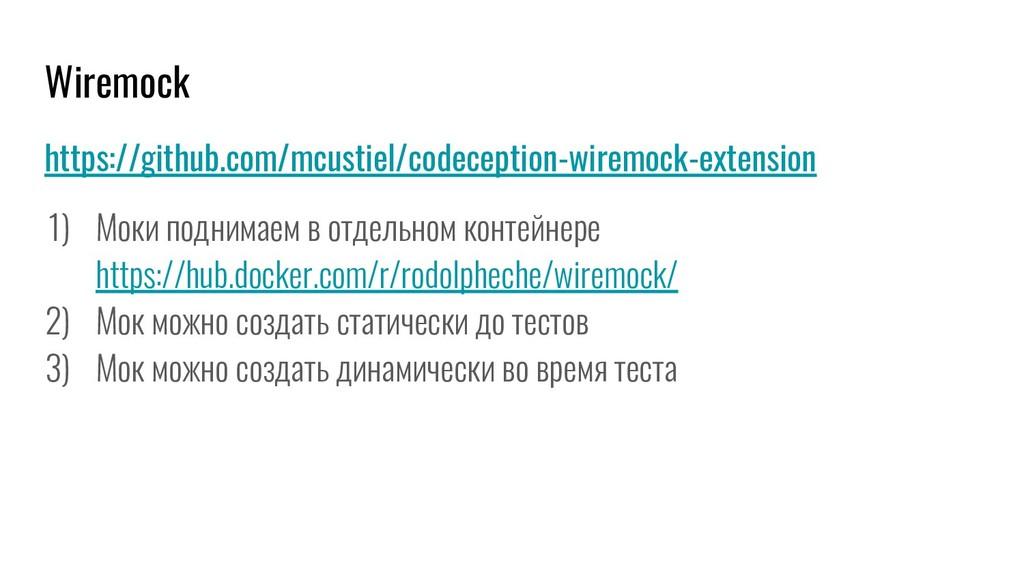 Wiremock https://github.com/mcustiel/codeceptio...