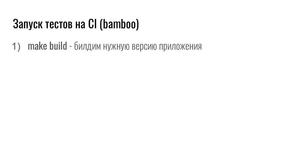 Запуск тестов на CI (bamboo) 1) make build - би...