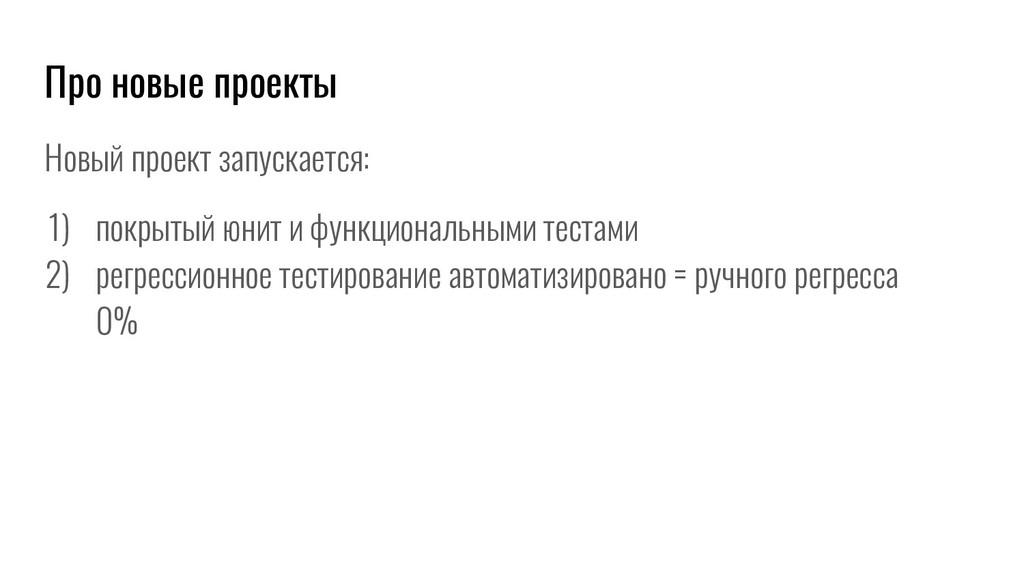 Про новые проекты Новый проект запускается: 1) ...