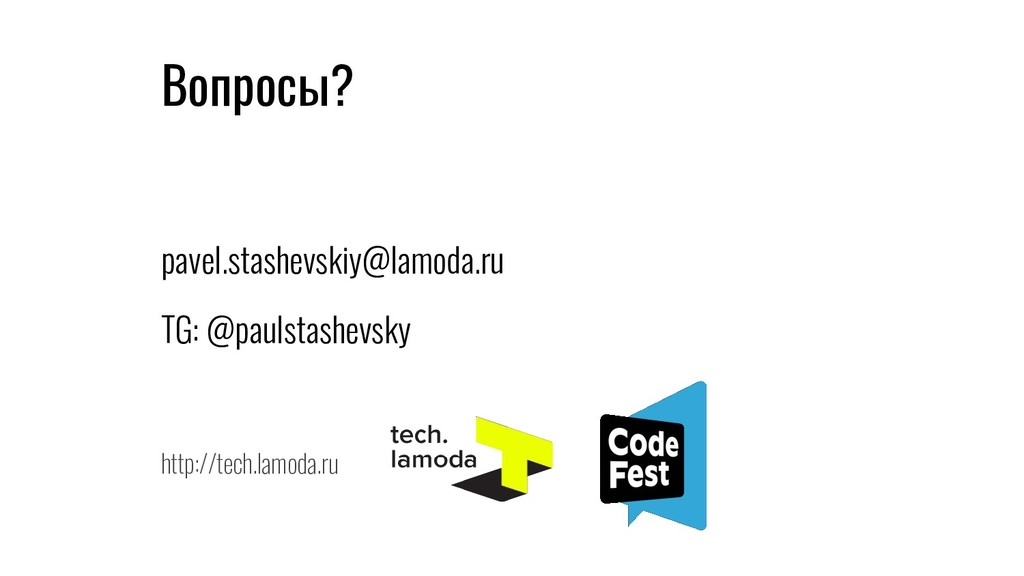 pavel.stashevskiy@lamoda.ru TG: @paulstashevsky...