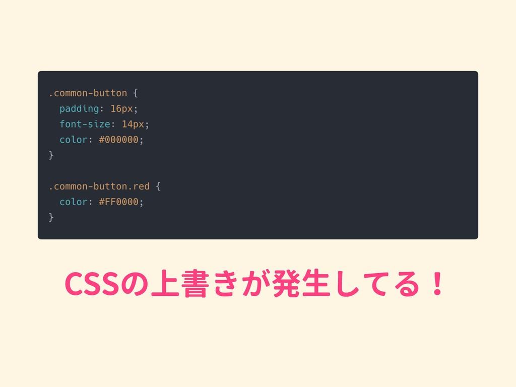 CSSの上書きが発生してる!