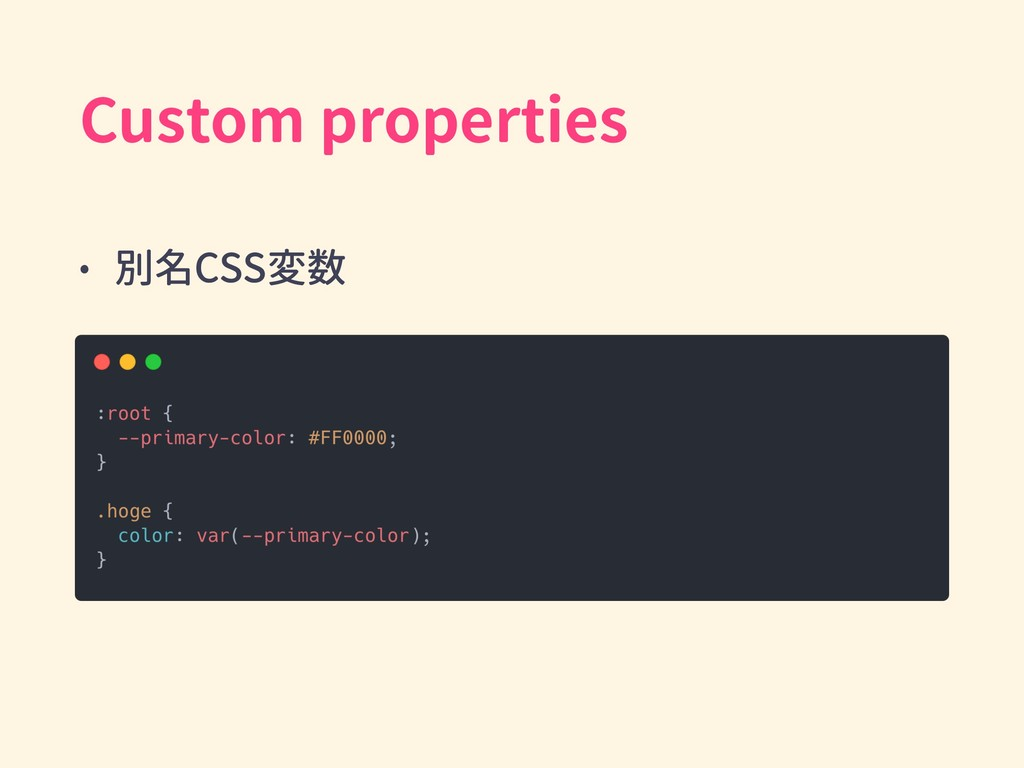 Custom properties • 別名CSS変数