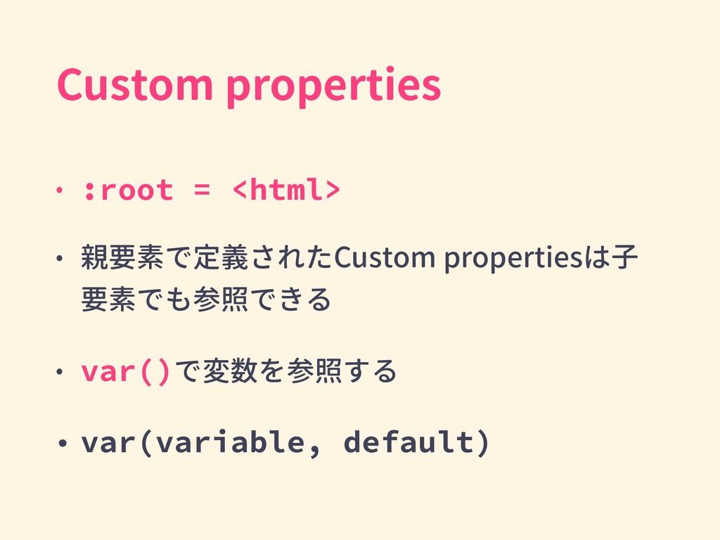 Custom properties • :root = <html> • 親要素で定義されたC...