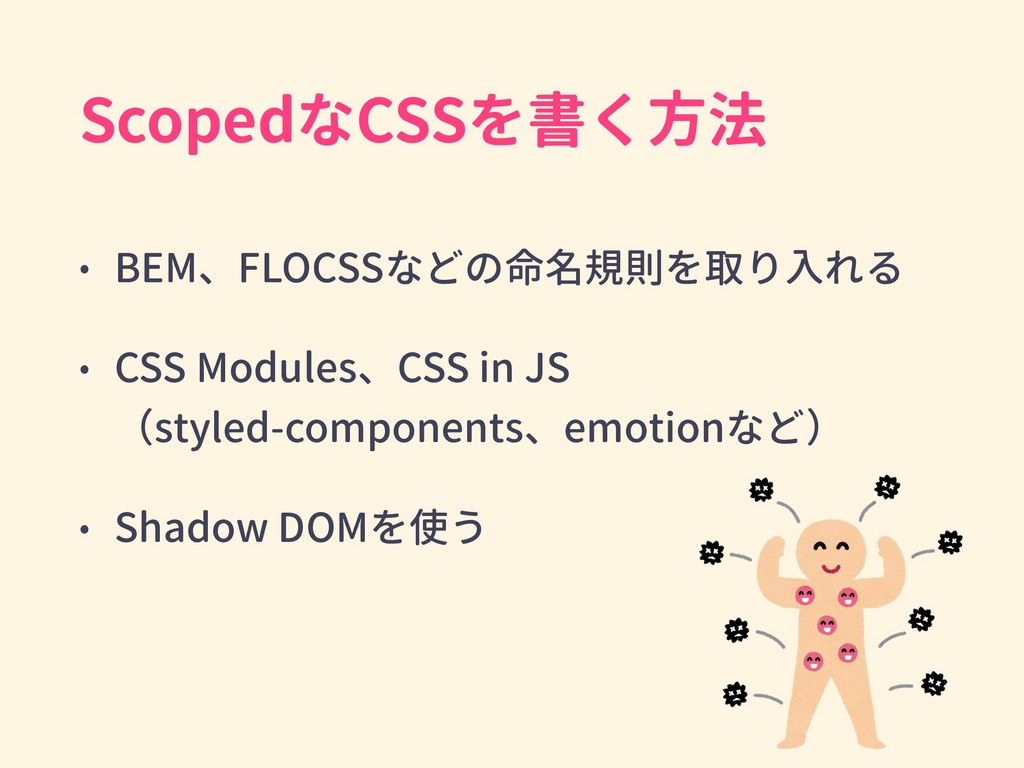 ScopedなCSSを書く方法 • BEM、FLOCSSなどの命名規則を取り入れる • CSS...