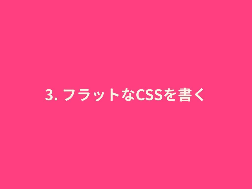 3. フラットなCSSを書く
