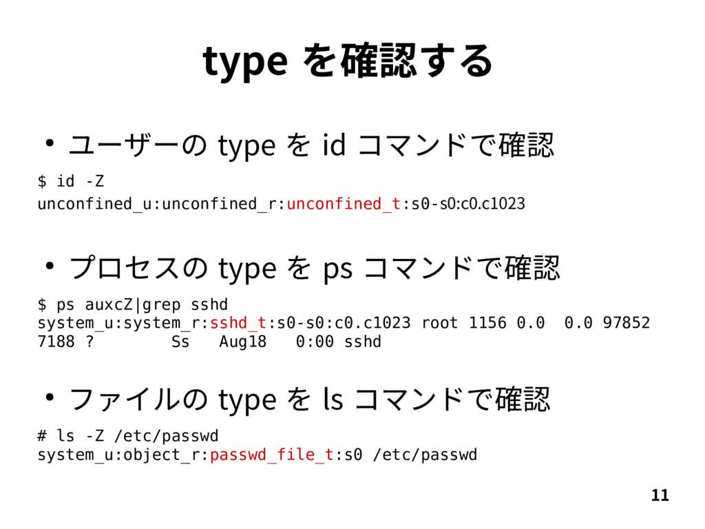 11 type を確認する ● ユーザーの type を id コマンドで確認 $ id -Z...