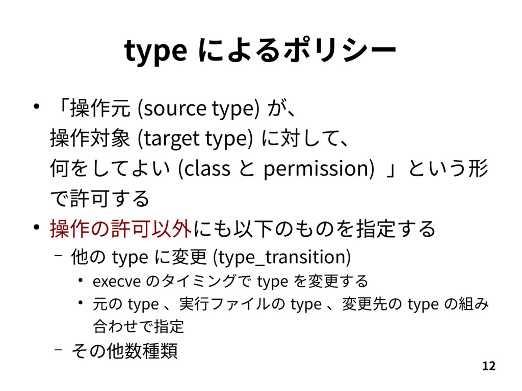 12 type によるポリシー ● 「操作元 (source type) が、 操作対象 (t...