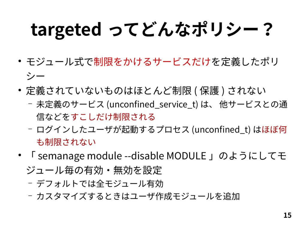 15 targeted ってどんなポリシー? ● モジュール式で制限をかけるサービスだけを定義...