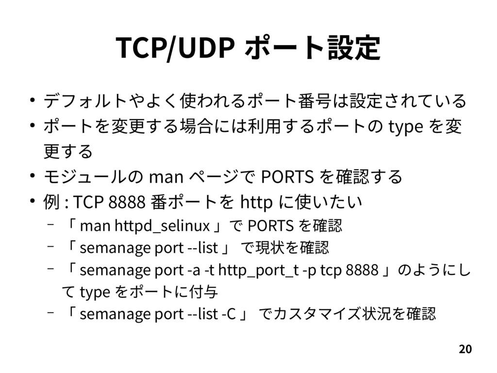 20 TCP/UDP ポート設定 ● デフォルトやよく使われるポート番号は設定されている ● ...