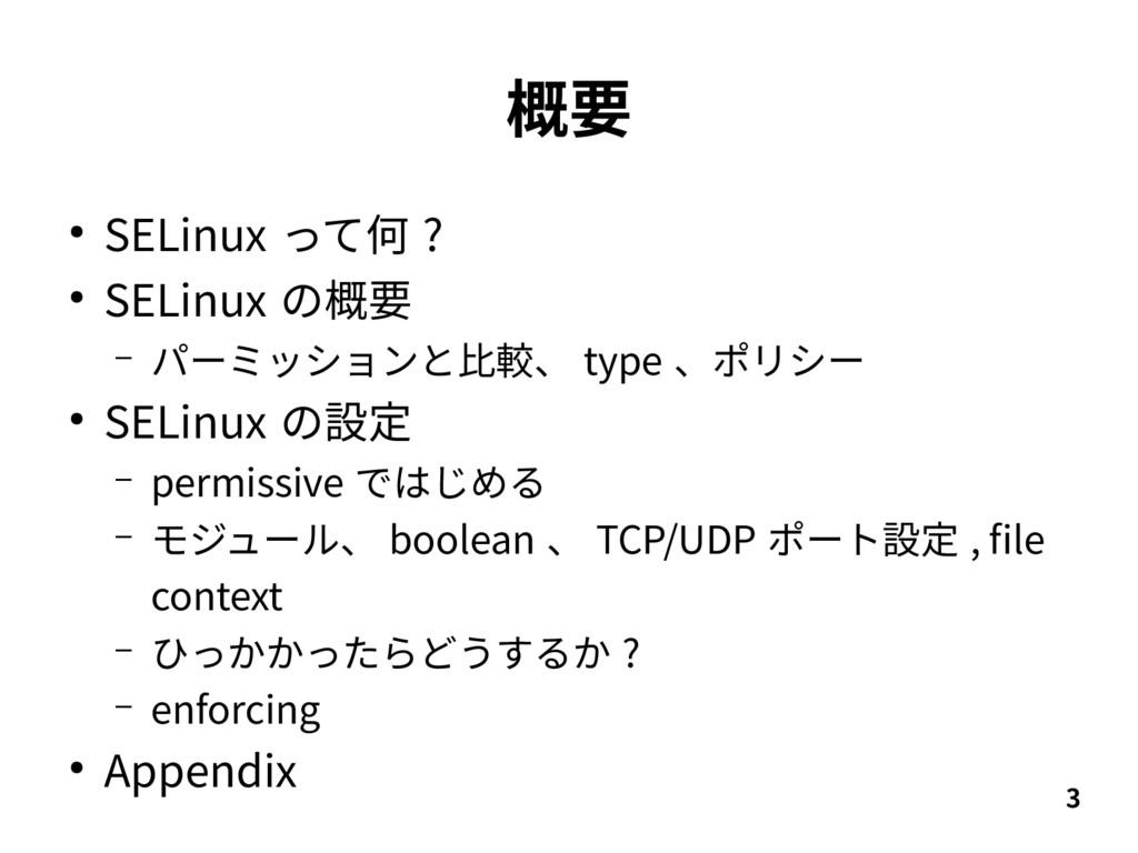3 概要 ● SELinux って何 ? ● SELinux の概要 – パーミッションと比較...