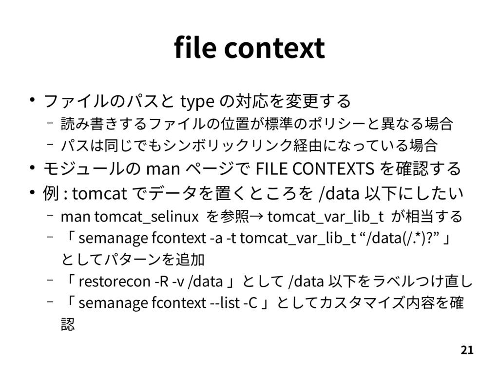 21 file context ● ファイルのパスと type の対応を変更する – 読み書き...