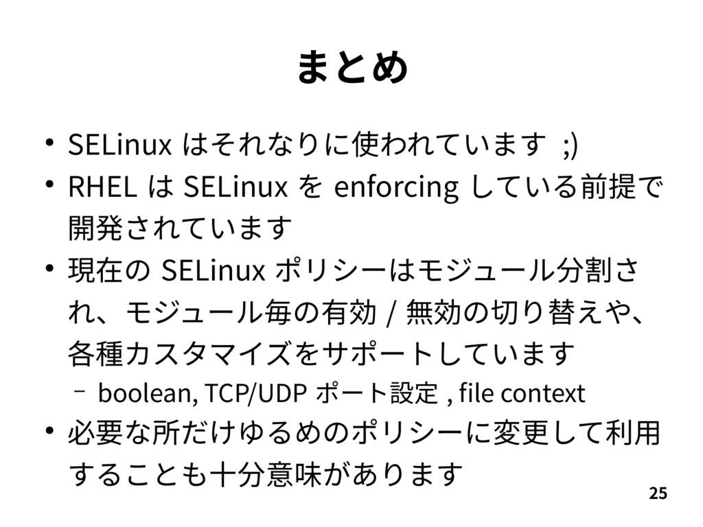 25 まとめ ● SELinux はそれなりに使われています ;) ● RHEL は SELi...