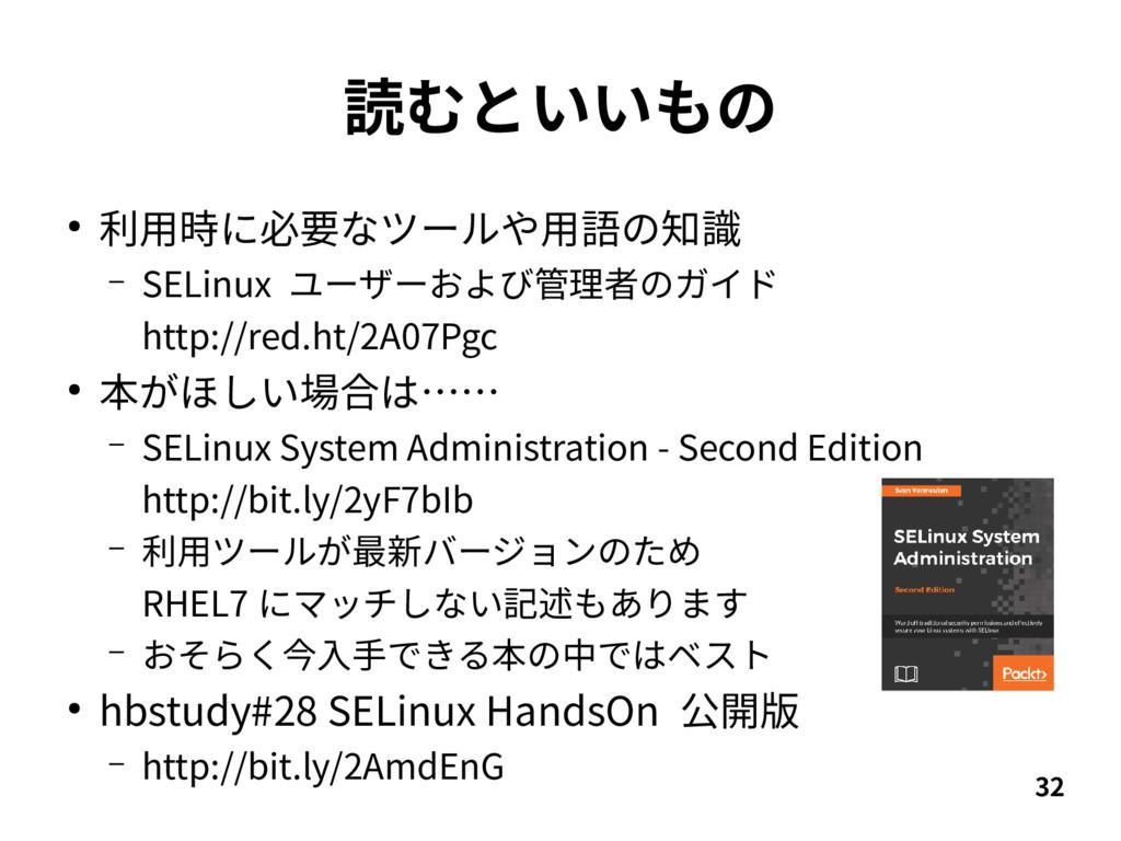 32 読むといいもの ● 利用時に必要なツールや用語の知識 – SELinux ユーザーおよび...