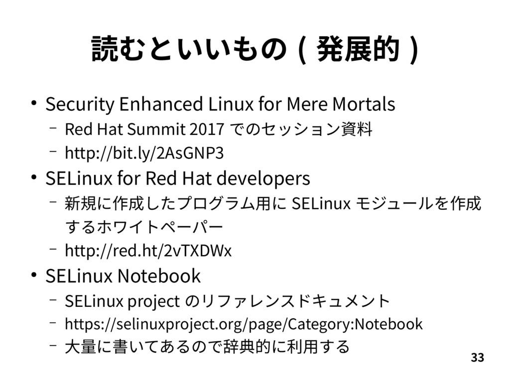 33 読むといいもの ( 発展的 ) ● Security Enhanced Linux fo...