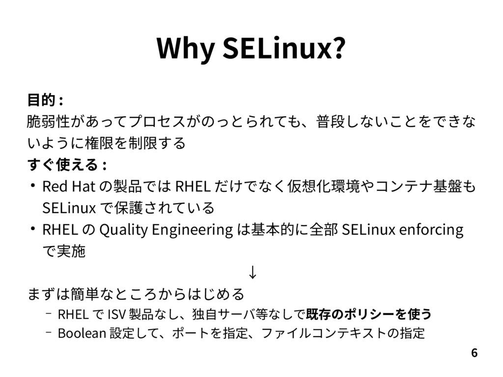 6 Why SELinux? 目的 : 脆弱性があってプロセスがのっとられても、普段しないこと...