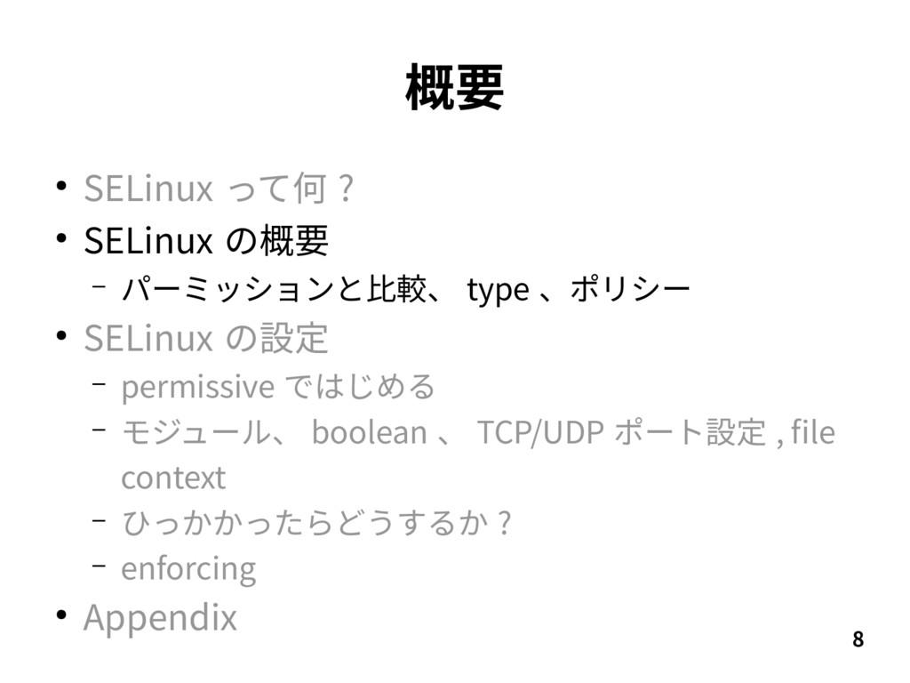 8 概要 ● SELinux って何 ? ● SELinux の概要 – パーミッションと比較...