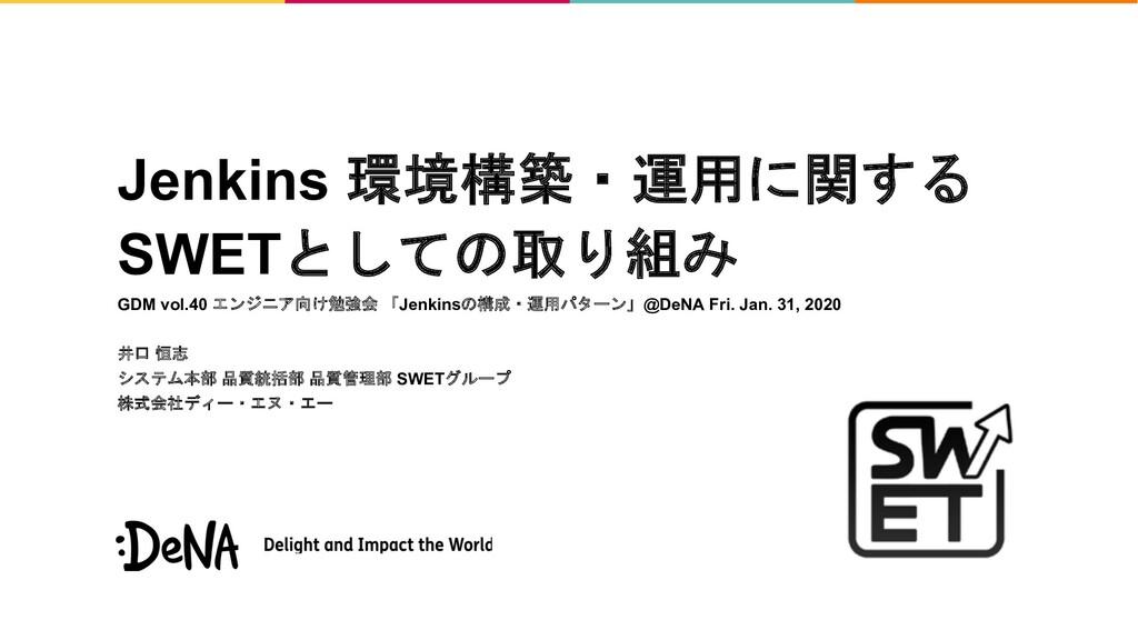 Jenkins 2'06:3< SWET #7  GDM vol.40 ...