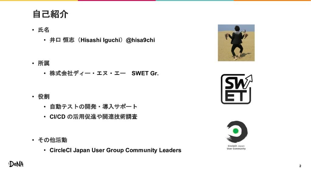 *) • $ •  1Hisashi Iguchi2@hisa9chi •  ...
