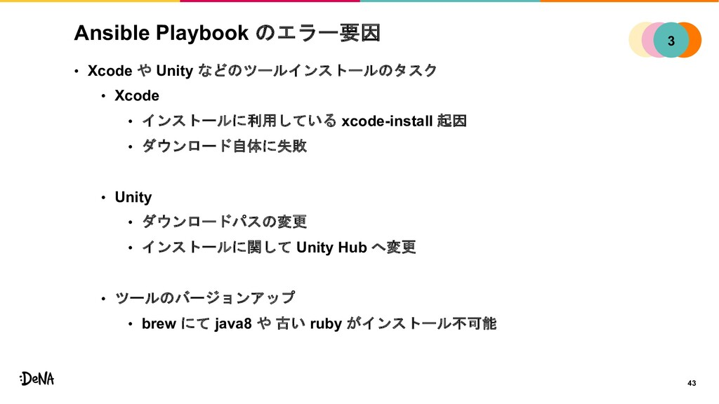 Ansible Playbook !/' • Xcode   Unity !...