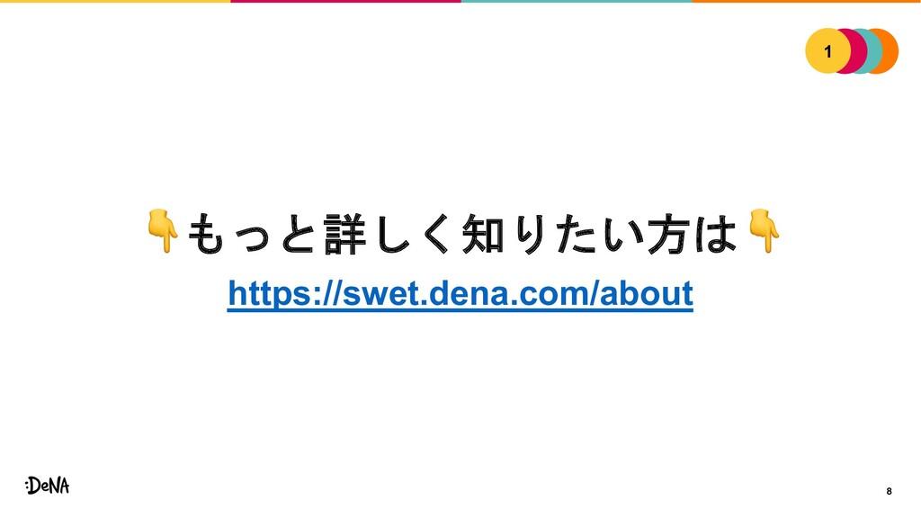 8 !  ! https://swet.dena.com/about 4 ...