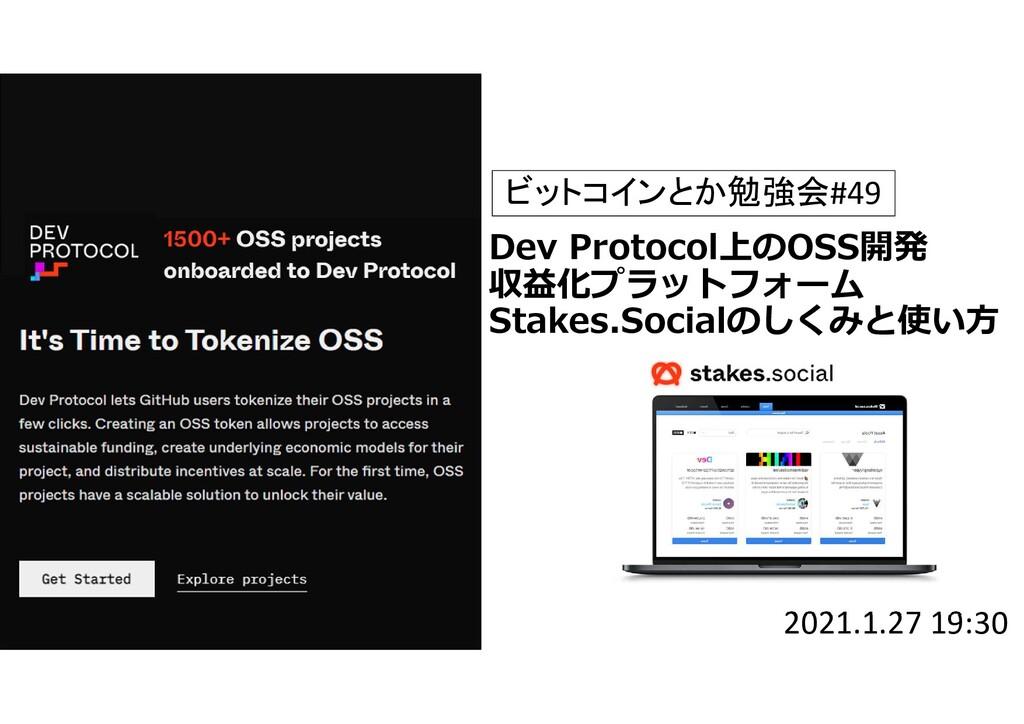 OSS開発者も支援者も報酬を得られる Stakes.Socialの仕組み ~stakingを利...