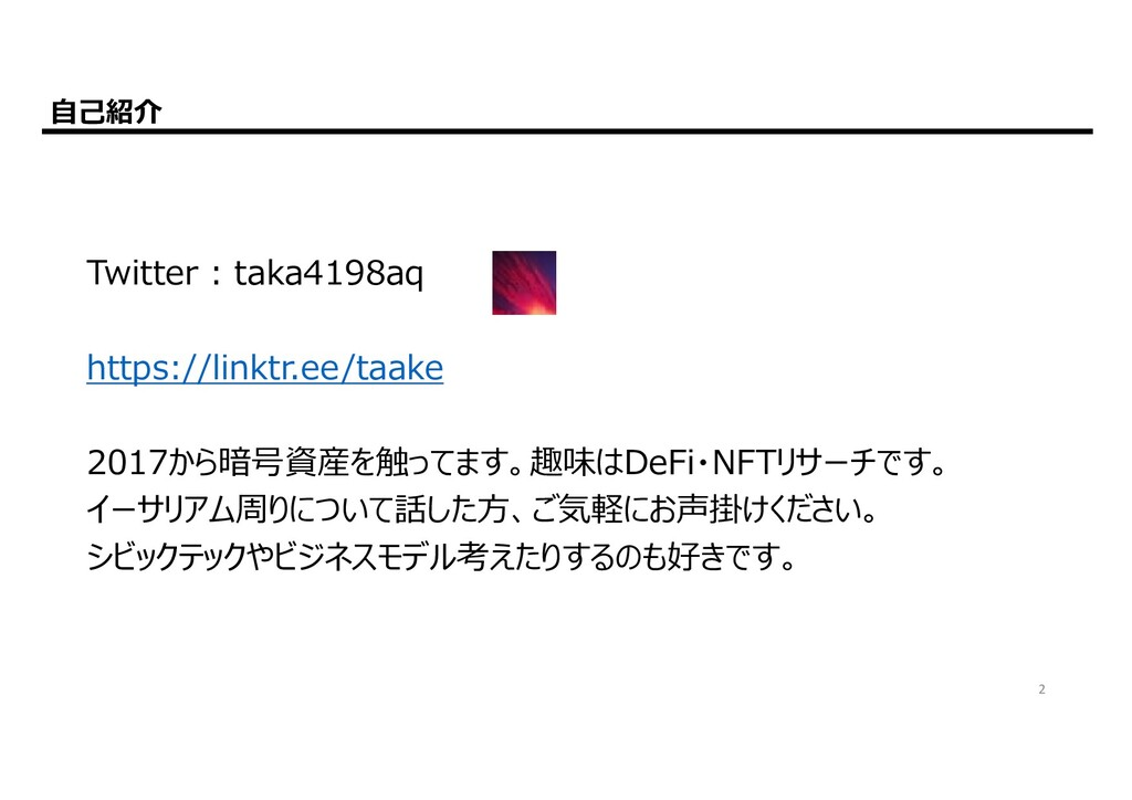 自己紹介 Twitter : taka4198aq https://linktr.ee/taa...