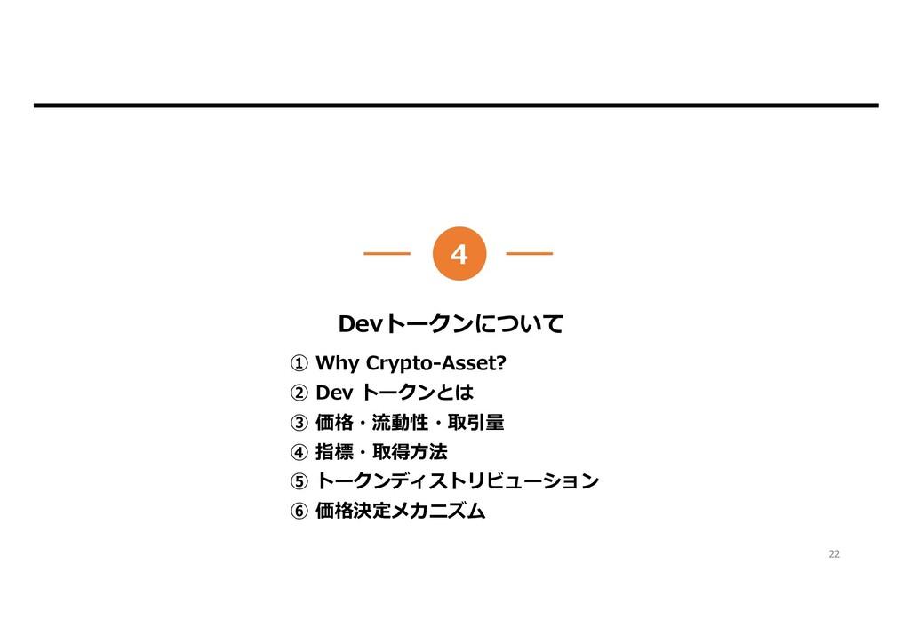 4③ Dev Protocol Team FRAME00 会社概要 会社名 :FRAME00株...
