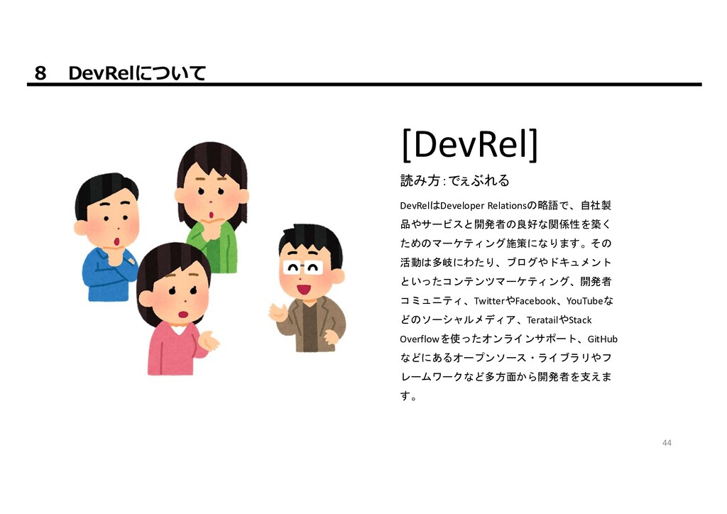 44 8 DevRelについて DevRelはDeveloper Relationsの略語で、...