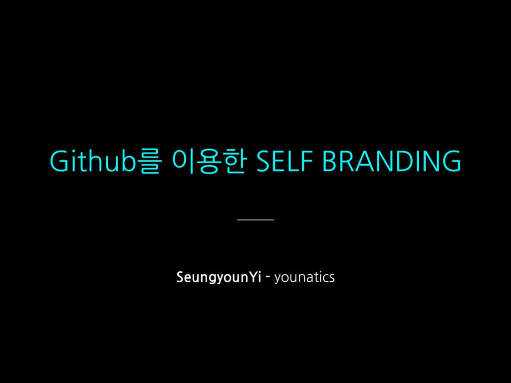 Github를 이용한 SELF BRANDING SeungyounYi - younati...