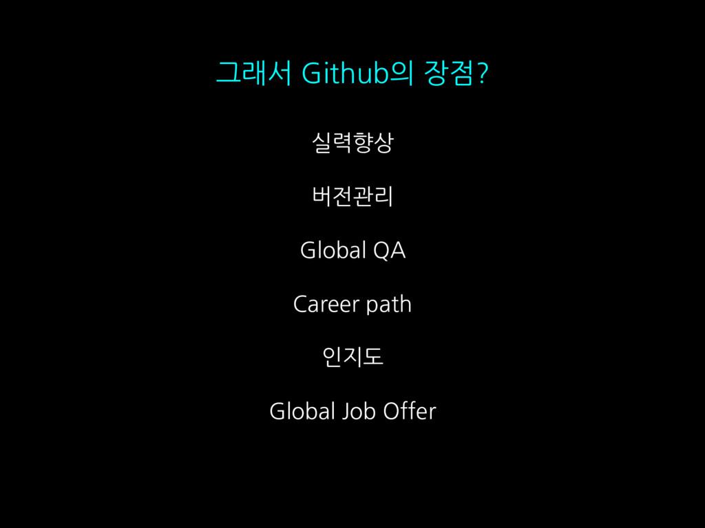 실력향상 버전관리 Global QA Career path 인지도 Global Job ...