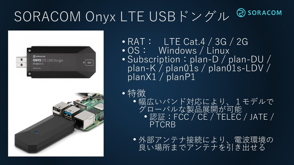 • RAT: LTE Cat.4 / 3G / 2G • OS: Windows / Linu...