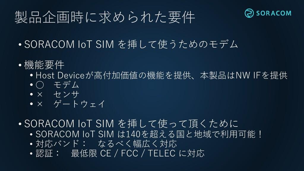 • SORACOM IoT SIM を挿して使うためのモデム • 機能要件 • Host De...