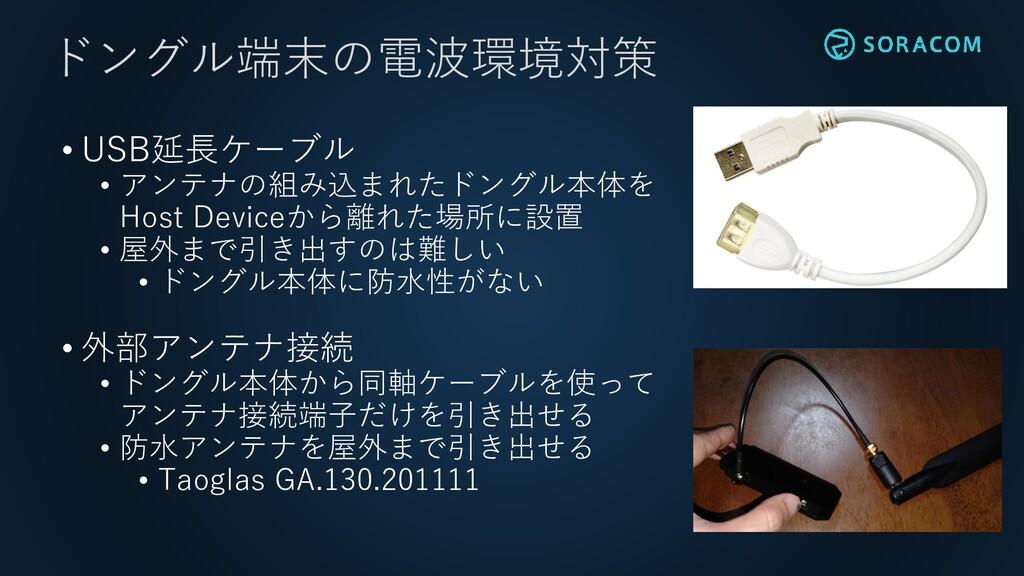• USB延長ケーブル • アンテナの組み込まれたドングル本体を Host Deviceから離...