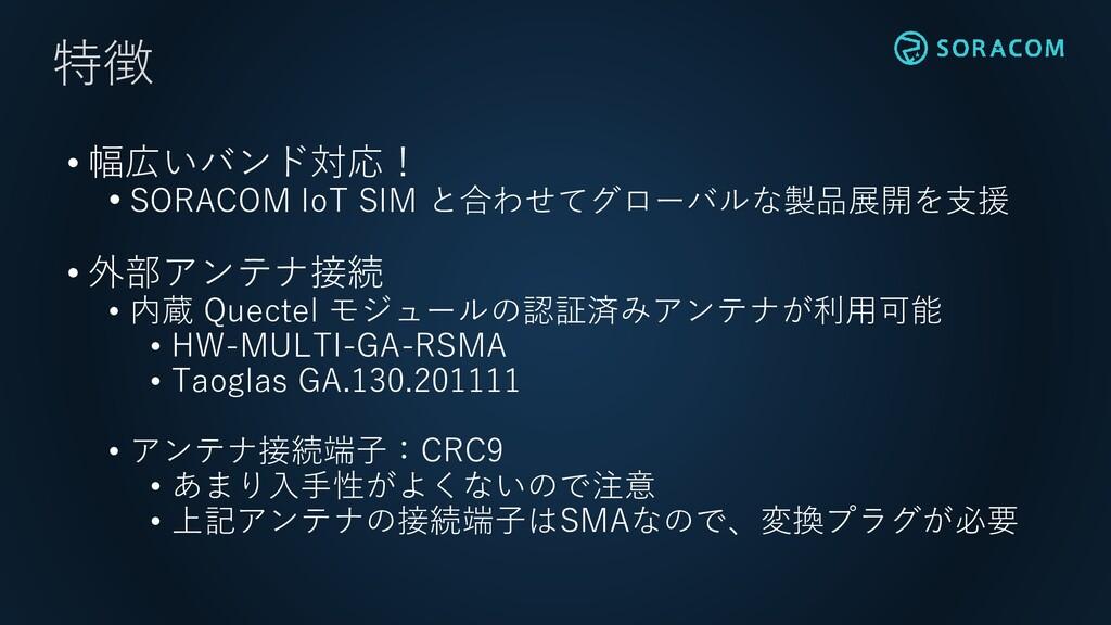 • 幅広いバンド対応! • SORACOM IoT SIM と合わせてグローバルな製品展開を支...