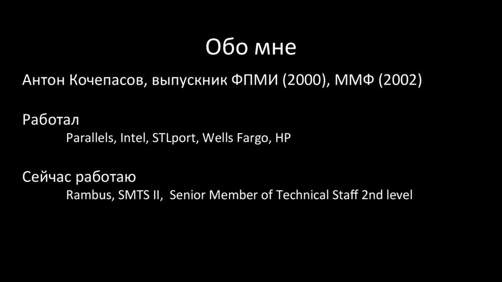Обо мне Антон Кочепасов, выпускник ФПМИ (2000),...