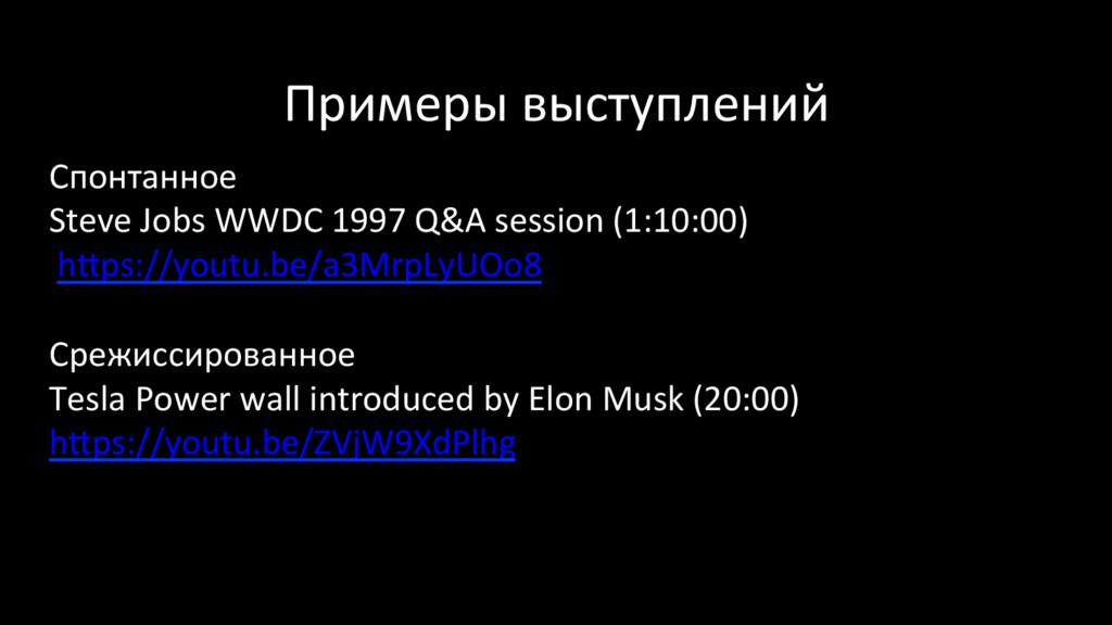 Примеры выступлений Спонтанное Steve Jobs WWDC ...