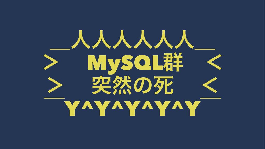 ʊਓਓਓਓਓਓʊ 'ɹ MySQL܈ɹʻ 'ɹ ಥવͷࢮ ɹʻ ʉY^Y^Y^Y^Yʉ