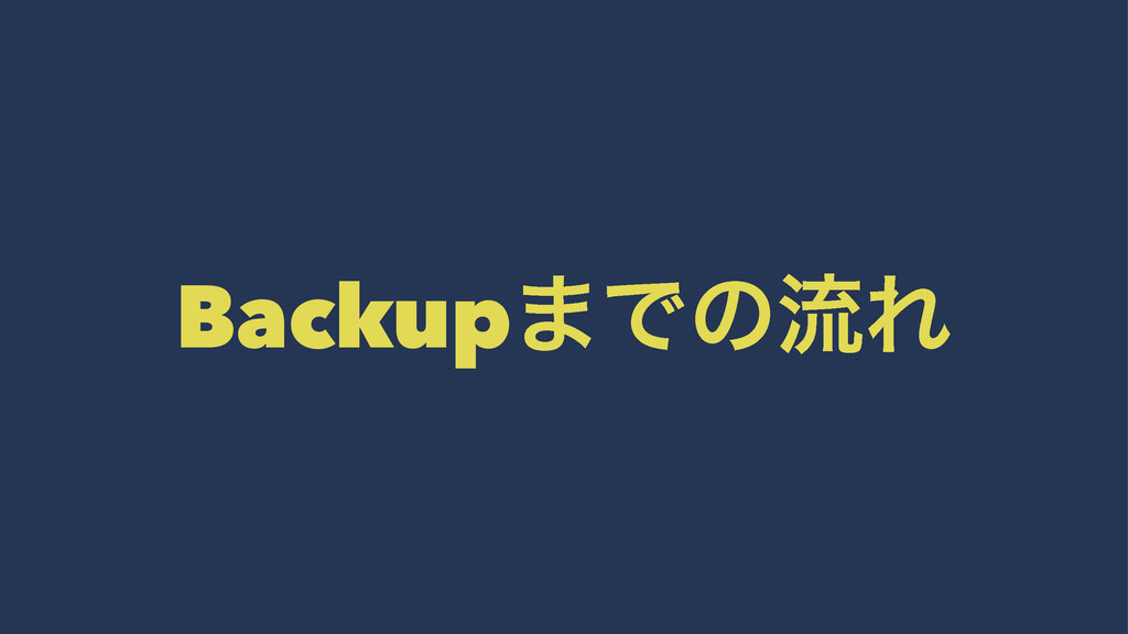Backup·ͰͷྲྀΕ