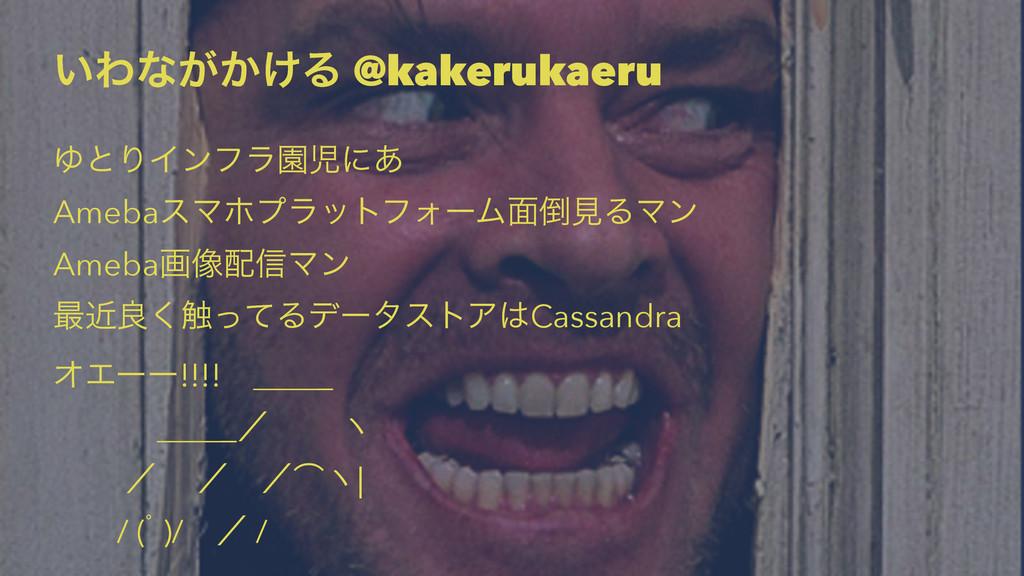 ͍Θͳ͕͔͚Δ @kakerukaeru ΏͱΓΠϯϑϥԂʹ͋ AmebaεϚϗϓϥοτϑΥ...