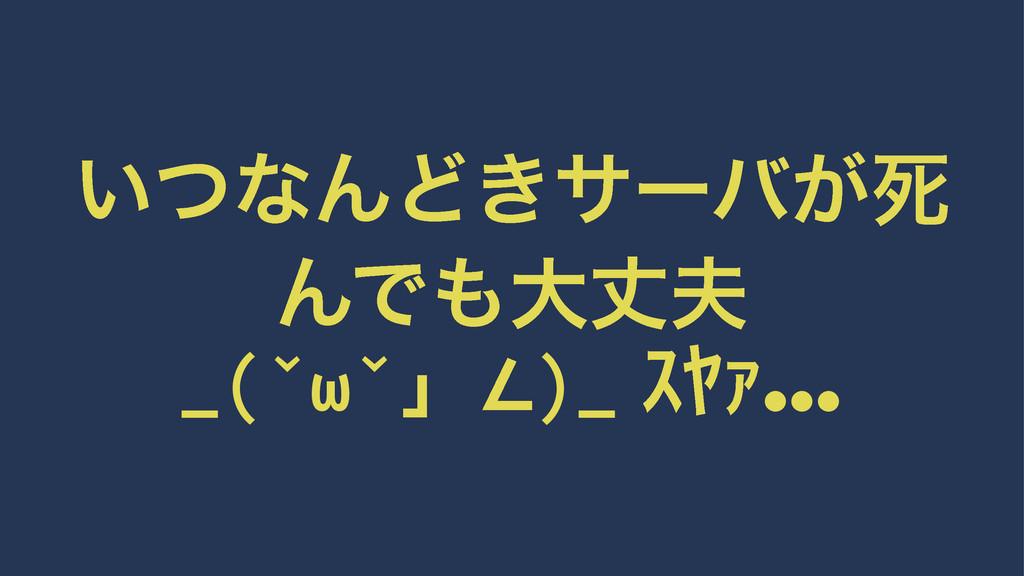 ͍ͭͳΜͲ͖αʔό͕ࢮ ΜͰେৎ _(ˇωˇʯ㲃)_ ţźō…