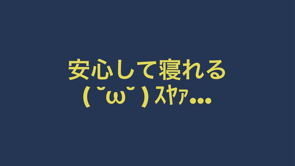 ҆৺ͯ͠৸ΕΔ ( ˘ω˘ ) ţźō…