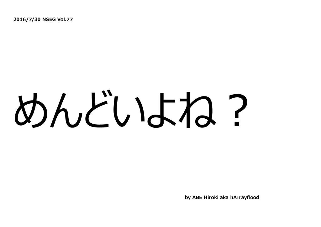 2016/7/30 NSEG Vol.77 めんどいよね︖ by ABE Hiroki aka...
