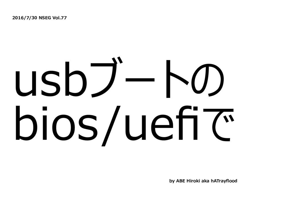 2016/7/30 NSEG Vol.77 usbブートの bios/uefiで by ABE ...