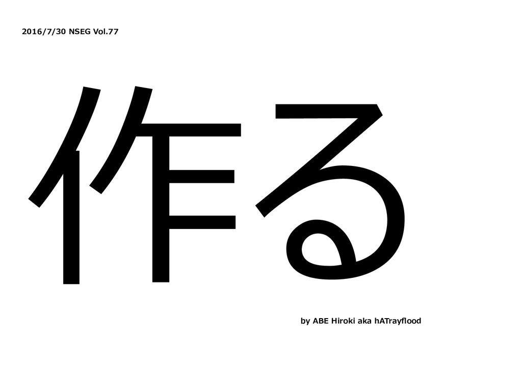2016/7/30 NSEG Vol.77 作る by ABE Hiroki aka hATr...