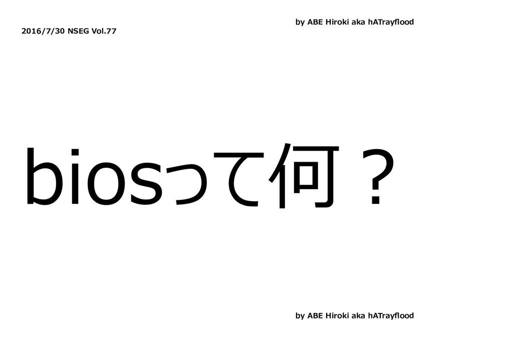 by ABE Hiroki aka hATrayflood 2016/7/30 NSEG Vol...