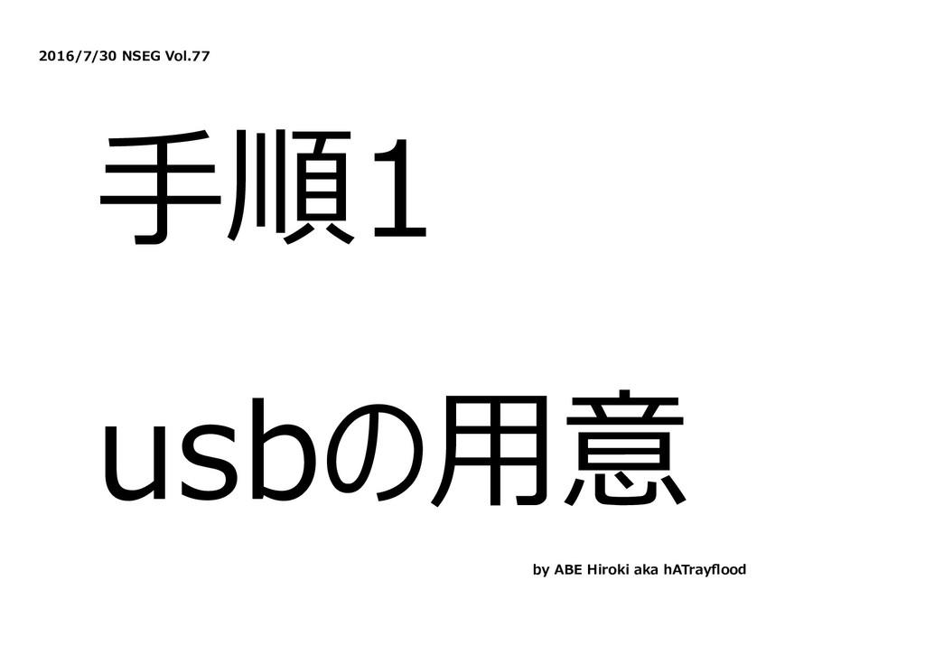 2016/7/30 NSEG Vol.77 ⼿順1 usbの⽤意 by ABE Hiroki ...