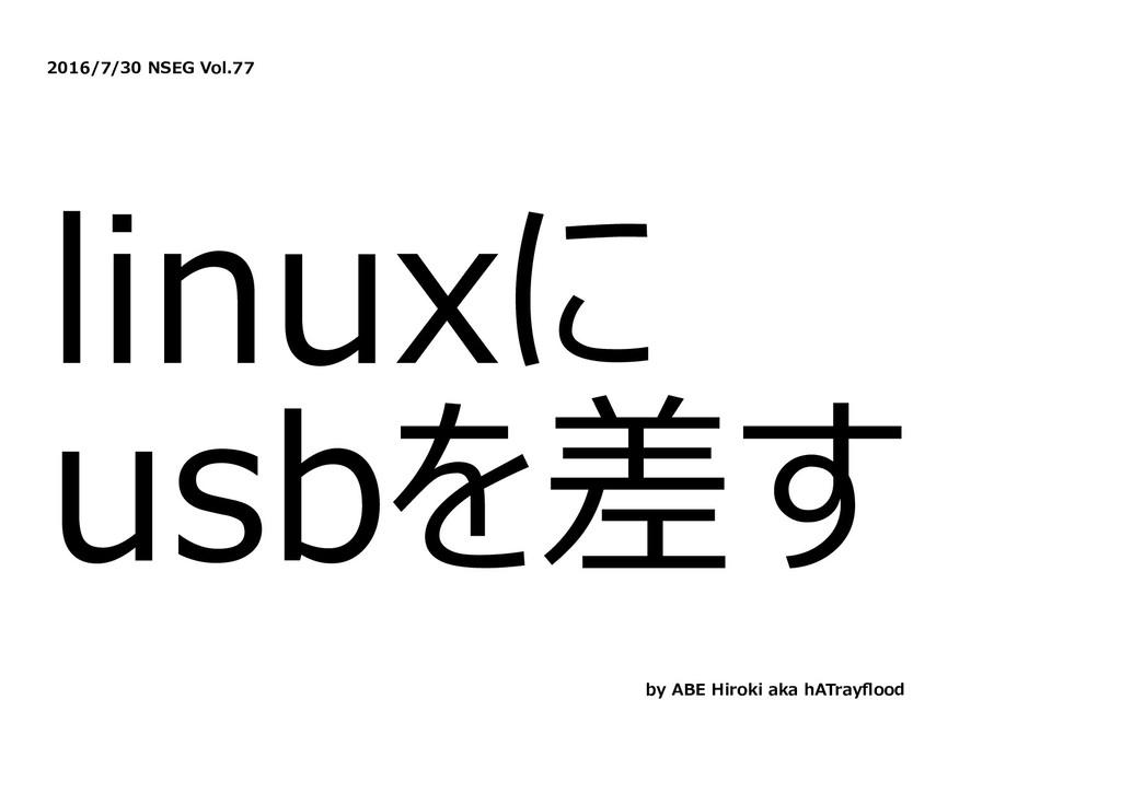 2016/7/30 NSEG Vol.77 linuxに usbを差す by ABE Hiro...