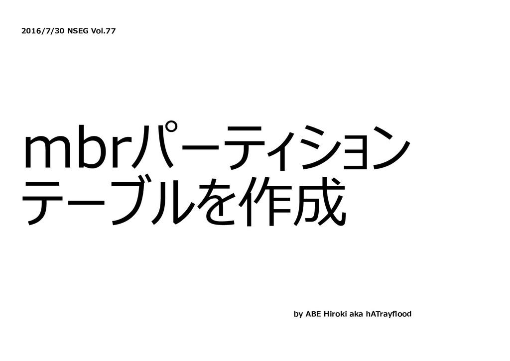2016/7/30 NSEG Vol.77 mbrパーティション テーブルを作成 by ABE...