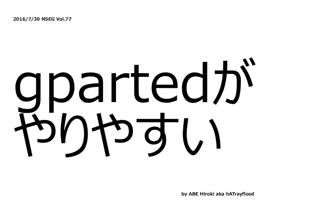 2016/7/30 NSEG Vol.77 gpartedが やりやすい by ABE Hir...