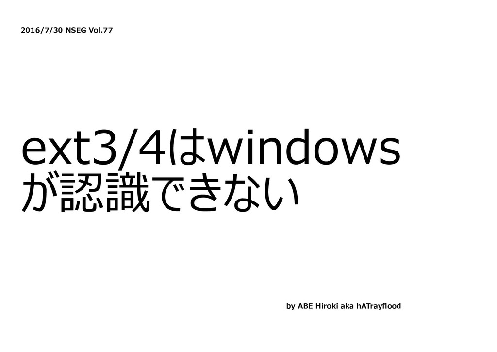 2016/7/30 NSEG Vol.77 ext3/4はwindows が認識できない by...